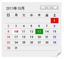 自動更新カレンダー